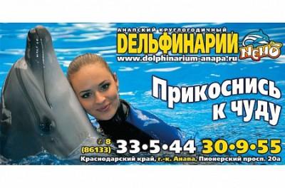 delfinarii nemo v anape